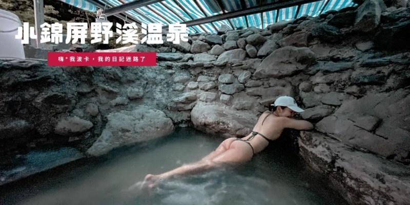 小錦屏野溪溫泉攻略,含GPX路線檔下載|新竹野溪溫泉秘境