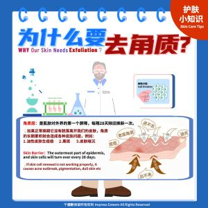 Skincare Tips: Why Our Skin Needs Exfoliation? 护肤小知识:为什么要去角质? 🧐