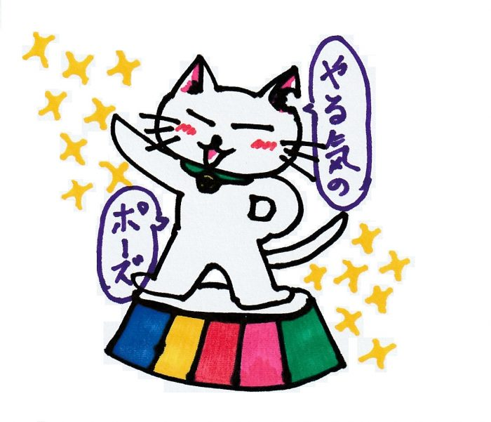 ションタの受付日記 『やるきになるポーズ』