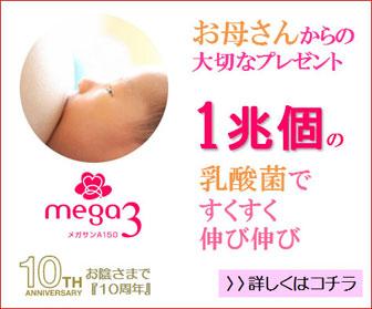 人の健康は腸内細菌にあり│乳酸菌サプリメント「メガサンA150」
