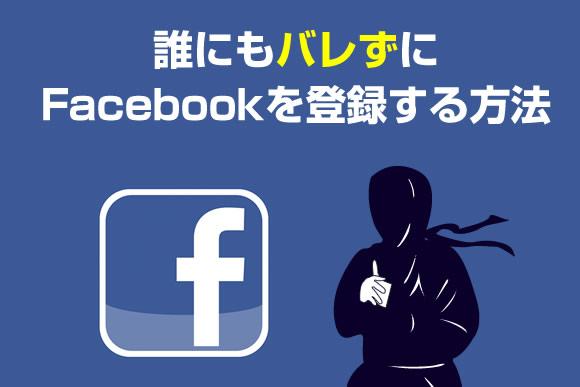 誰にもバレずにFacebookを登録する方法