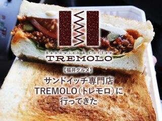 tremolo(トレモロ)