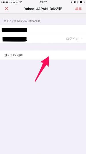 Yahooメールを複数メール管理03|Yahooメールアプリ