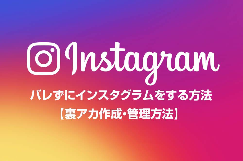 バレずにインスタグラム(instagram)をする方法【裏アカ作成・管理方法】