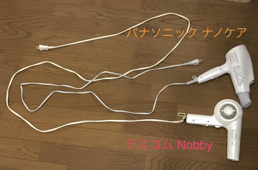 ナノケアとノビーのコード長さの比較