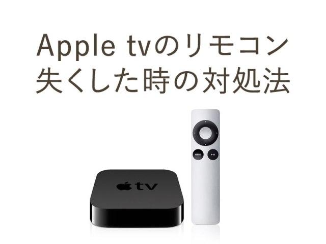 Apple tvのリモコン失くした時の対処法