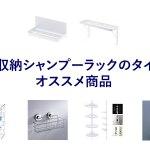 浴室収納シャンプーラックのタイプとオススメ商品