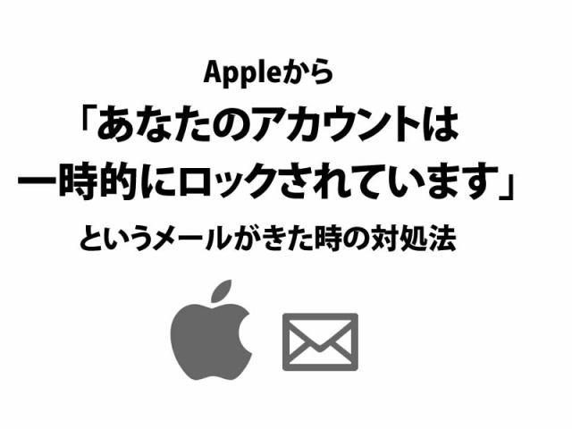 Appleから「あなたのアカウントは一時的にロックされています」というメールがきた時の対処法