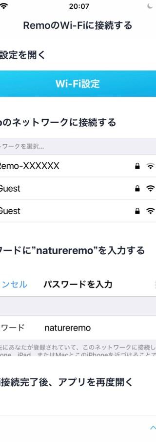 Nature Remo(ネイチャーリモ)の設定5