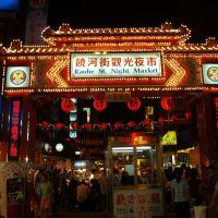 【 台北夜市|松山 】台北饒河夜市怎麼去?交通資訊懶人包