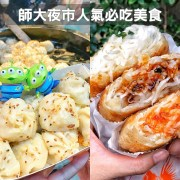 【台北美食】師大夜市人氣必吃TOP10,不吃太可惜一吃就愛上