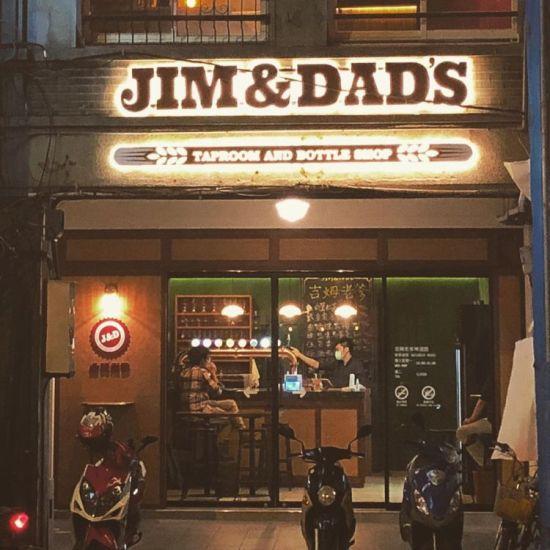 吉姆老爹|大稻埕景點,大稻埕餐廳,大稻埕精釀啤酒推薦