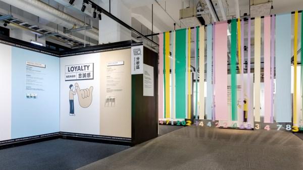 當代消費體驗設計展體驗區|全台首創!以「當代消費體驗」為主題的設計展於松菸口開幕