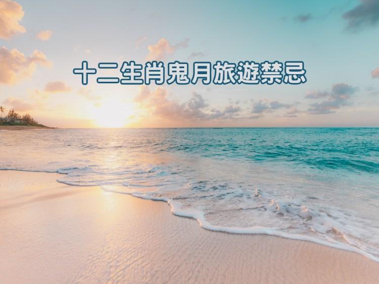 十二生肖農曆七月旅遊禁忌|漁樵耕讀-書珩老師,鬼月迷思