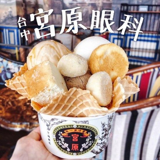 宮原眼科|台中美食|台中景點|冰淇淋|美食景點