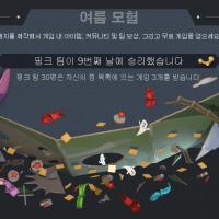 스팀 여름 세일 캠페인 리뷰: UX와 심리학 관점에서