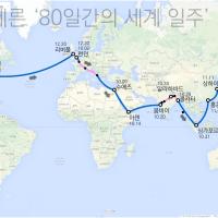 '80일간의 세계 일주' 여정 시각화