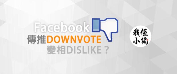 articlePOST_DOWNVOTE_dislike.png