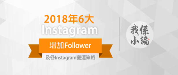 post_IG_6Tipsfollower