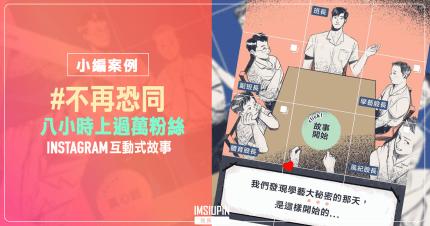 小編案例(IG):#不再恐—互動式故事案例