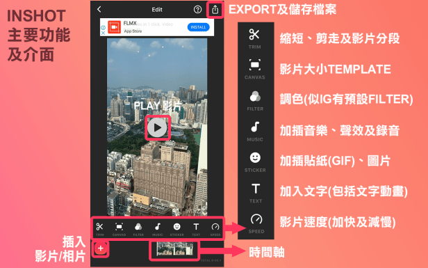 InShot 影片剪接App教學02