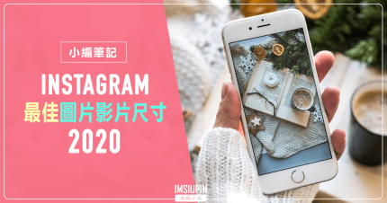 Instagram 最佳圖片影片尺寸 2020