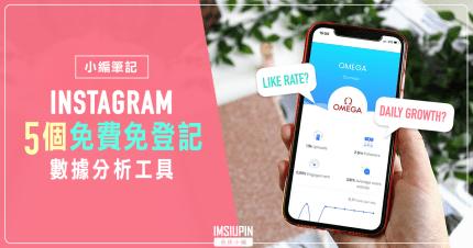 5個Instagram免費免登記數據分析工具