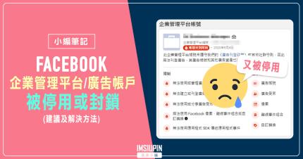 Facebook 廣告帳號及企業管理平台帳號被停用