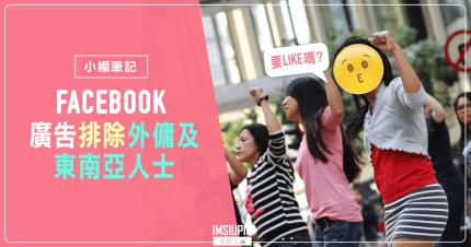 Facebook廣告如何排除外傭及東南亞人士