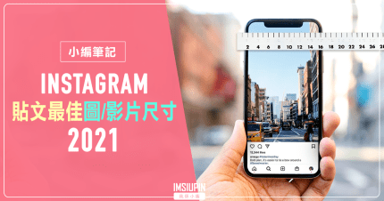 Instagram Post Image & Video Size 2021