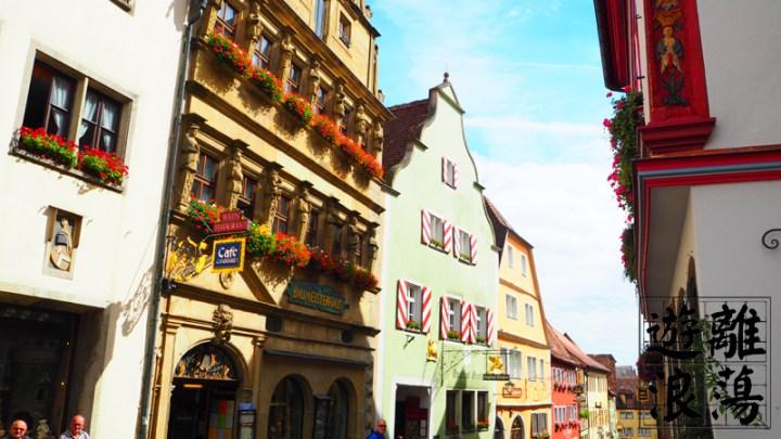 遊離|德國 羅滕堡 再見了兩個月的出走 – 遊離浪蕩