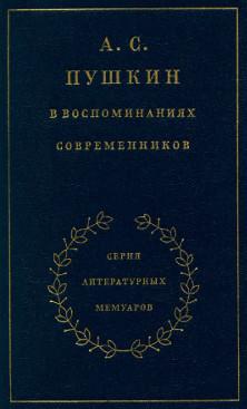 А С Пушкин в воспоминаниях современников Том 1 1985
