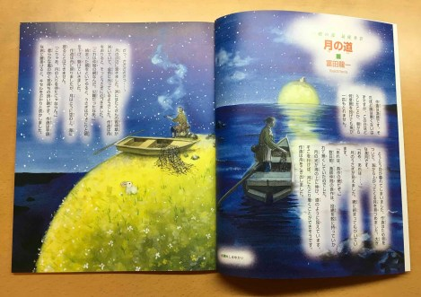 5 Illustrations for a Short Story by Ryuichi Tomita