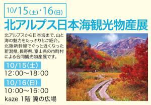北アルプス日本海観光物産展