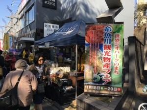 世界ジオパークのまち糸魚川観光物産フェア