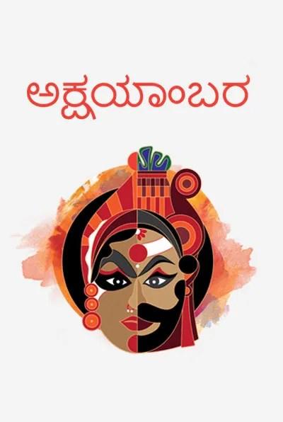 Manjula Padmanabhan Lights Out