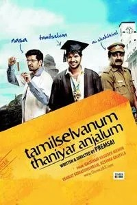 Tamilselvanum Thaniyar Anjalum