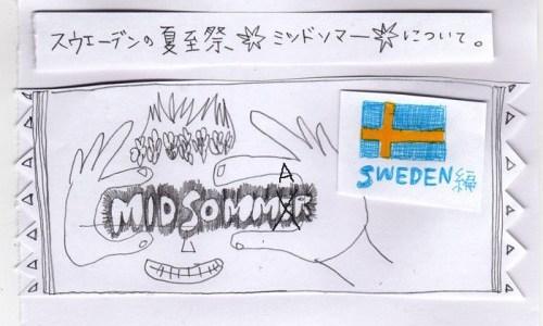 {漫画} スウェーデンの夏至祭りは、花でデコレーションされた男根柱の周りを老若男女が歌い踊る。  {Manga}