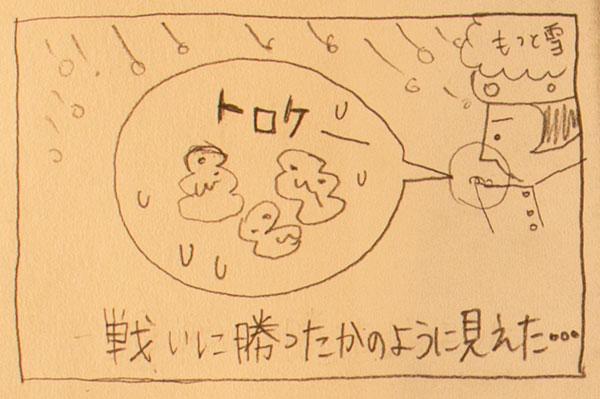 hatsuyuki_6