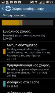 grand_neo_i9060_storage_1