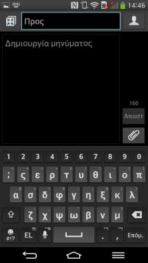 lg-g-flex-in2mobile-messaging (1)