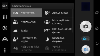 xperia-z3-in2mobile-camera-ui (3)
