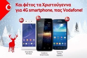 Vodafone: Χριστουγεννιάτικες προσφορές.