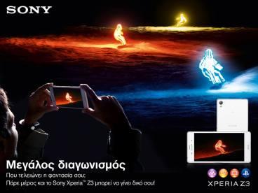 Sony: Κάνε δικό σου το μοναδικό Sony Xperia Z3