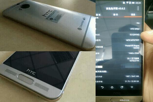 HTC: Το One M9 plus είναι πραγματικότητα