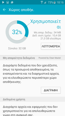 galaxy-s6-in2mobile-file-manager (3)