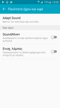 galaxy-s6-in2mobile-music-settings (4)