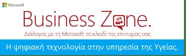Καινοτόμες λύσεις cloud της Microsoft  ενισχύουν τον κλάδο της υγείας
