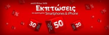 Vodafone: Δεκαήμερο εκπτώσεων