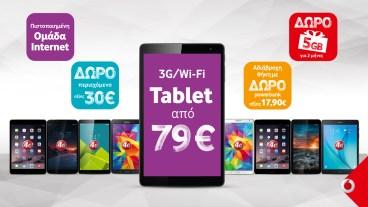 Vodafone: Τα κορυφαία Tablets της αγοράς από 79€